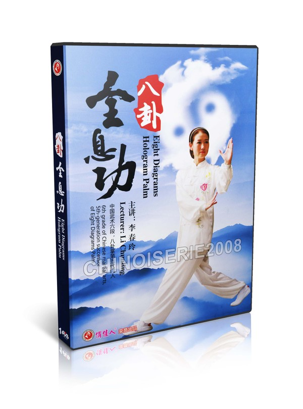 DW300-01 Chinese Wushu Series - Eight Diagrams Hologram Palm by Li Chunling MP4
