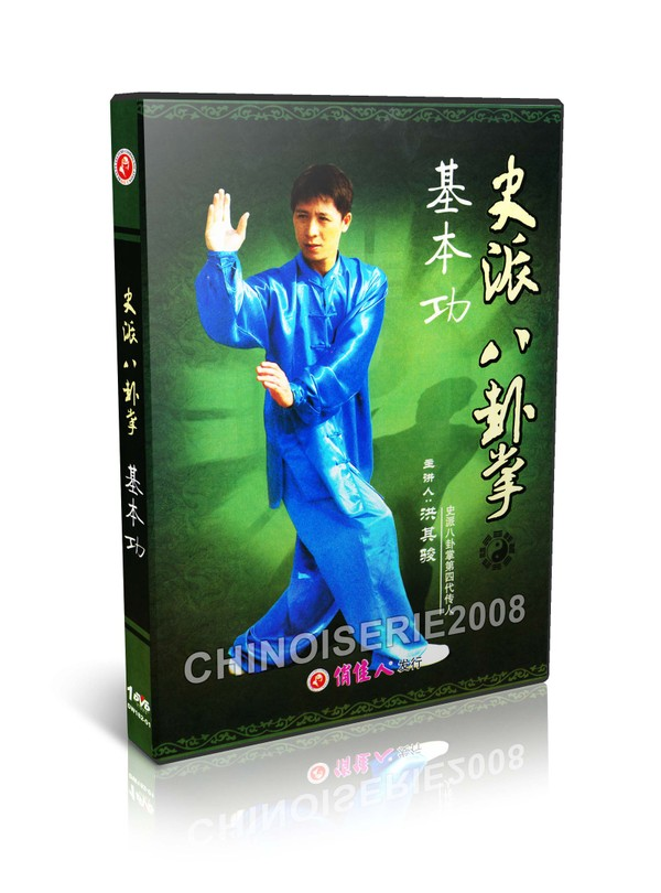 DW182 Chinese Kungfu - Shi Style Bagua Palm - Basic Forms Guide by Hong QiJun MP4