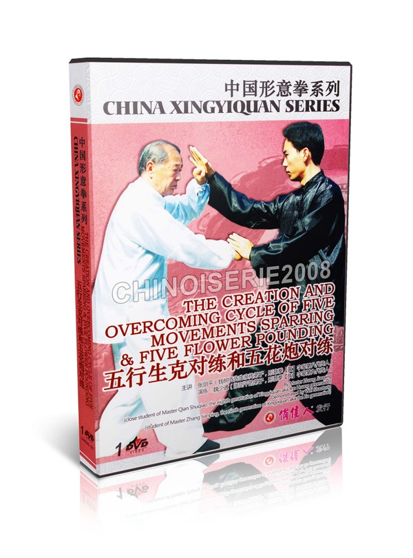 DW205-04 China Xingyiquan Series - The Creation and Overcoming Cycle of Five Movements Sparring MP4