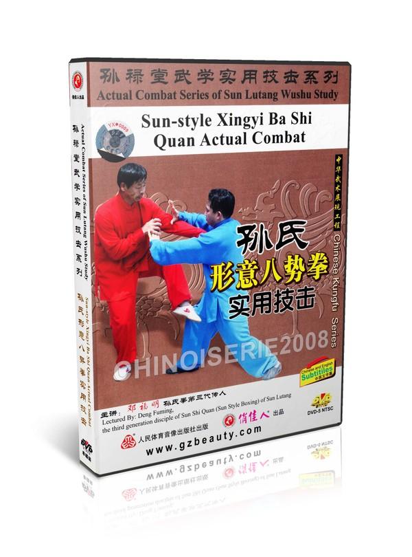 DW134-07 Sun Lutang style Xingyi Eight Forms Quan Actual Combat by Deng Fuming MP4