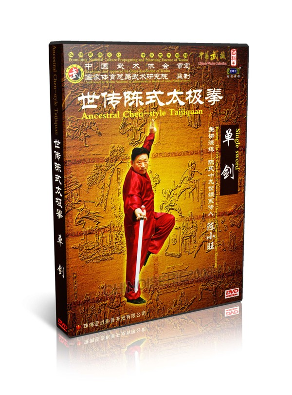DWQL104 Chen Style Tai chi Collection Series - Taichi Single Sword - Chen Xiaowang MP4