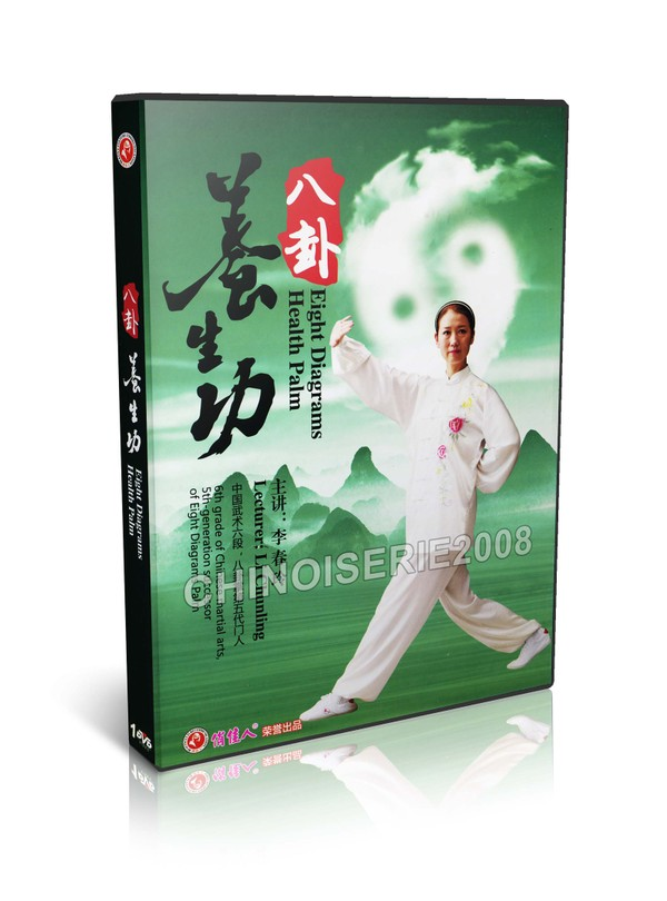 DW300-02 Chinese Wushu Series - Eight Diagrams Health Palm by Li Chunling MP4