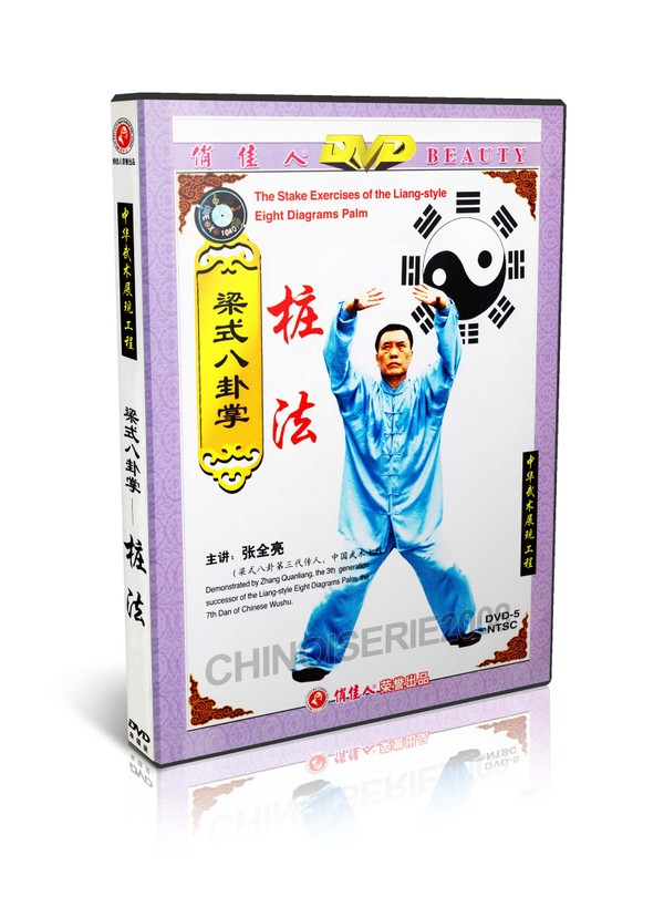 DW038 Liang Style Bagua Eight Diagrams Palm Ba Gua Stake Exercises Zhang Quanlian MP4