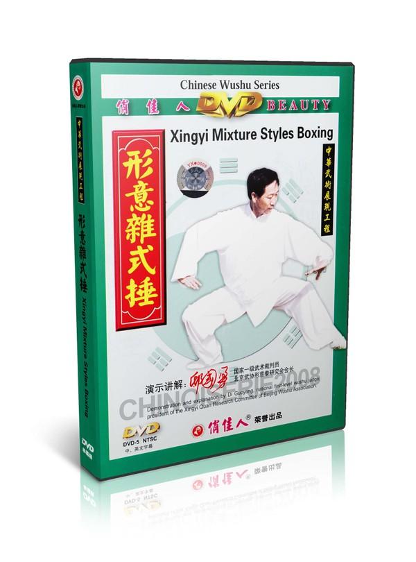 DW079-05 Xingyi Hsing I Quan Series - Xing Yi Mixture Styles Boxing - Di Guoyong MP4