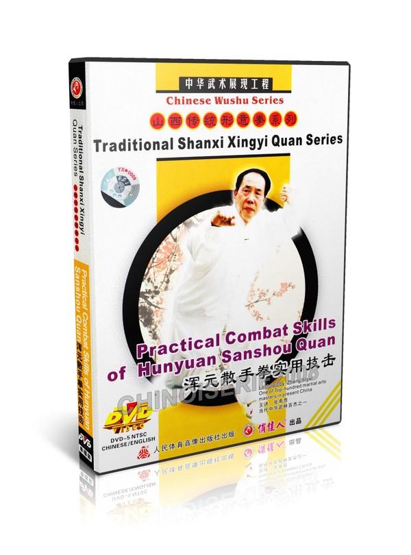 DW114-02 Shanxi Xingyi Quan - Practical combat skills of Hunyuan SanshouQuan MP4