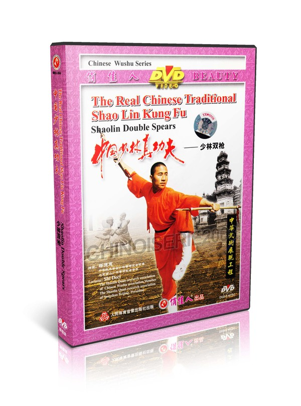 DW083-29 Real Chinese Traditional Shao Lin Kungfu - Shaolin Double Spears by Shi Deci MP4