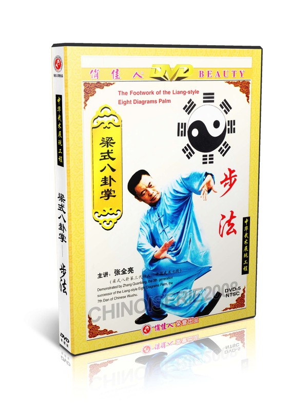 DW032 Liang Style Bagua Eight Diagrams palm - Ba Gua Footwork by Zhang Quanliang MP4