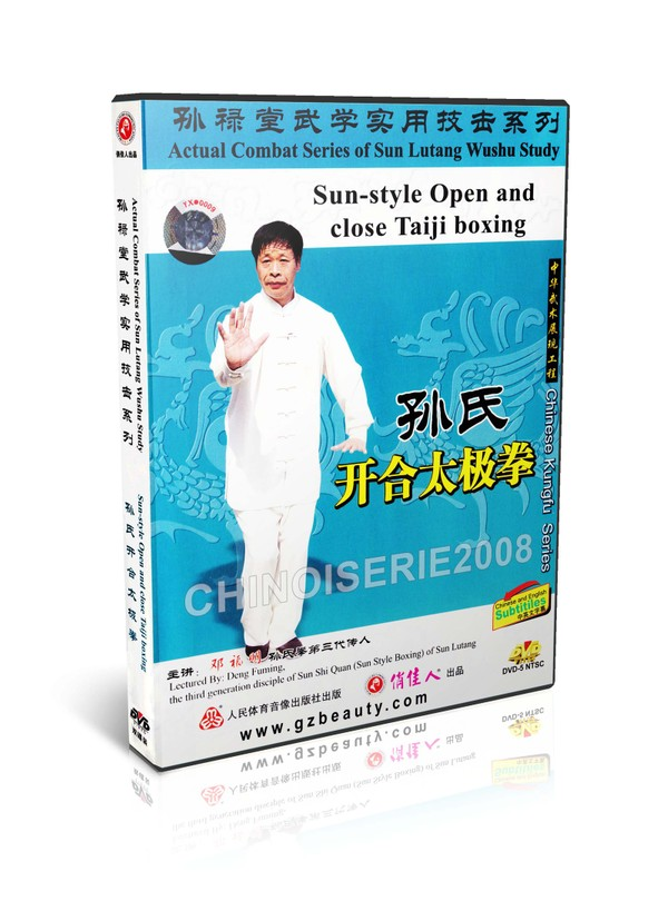DW134-12 Sun Lutang Taijiquan - Sun style Open and close Taiji Boxing - Deng Fuming MP4