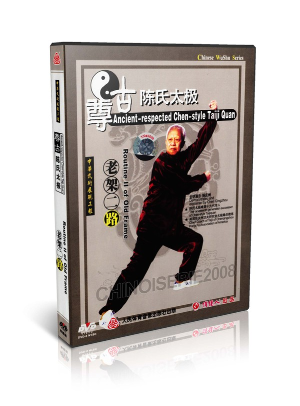 DW082-02 Ancient respected Chen Style Taijiquan Routine II of Old Frame Chen Qingzhou MP4