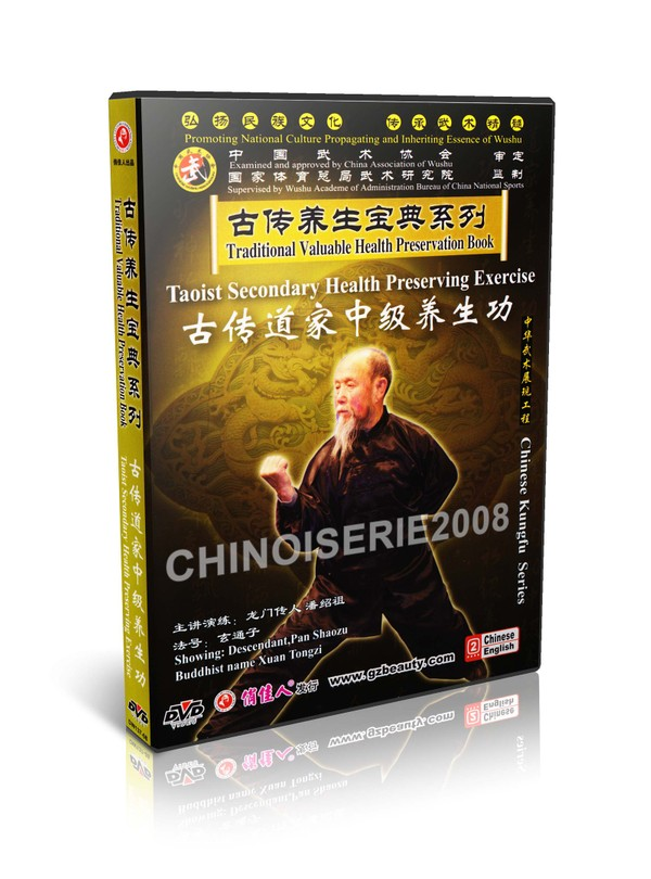 DW137-08 Taoist Qigong - Taoist Secondary Health Preserving Exercise by Xuan Tongzi MP4