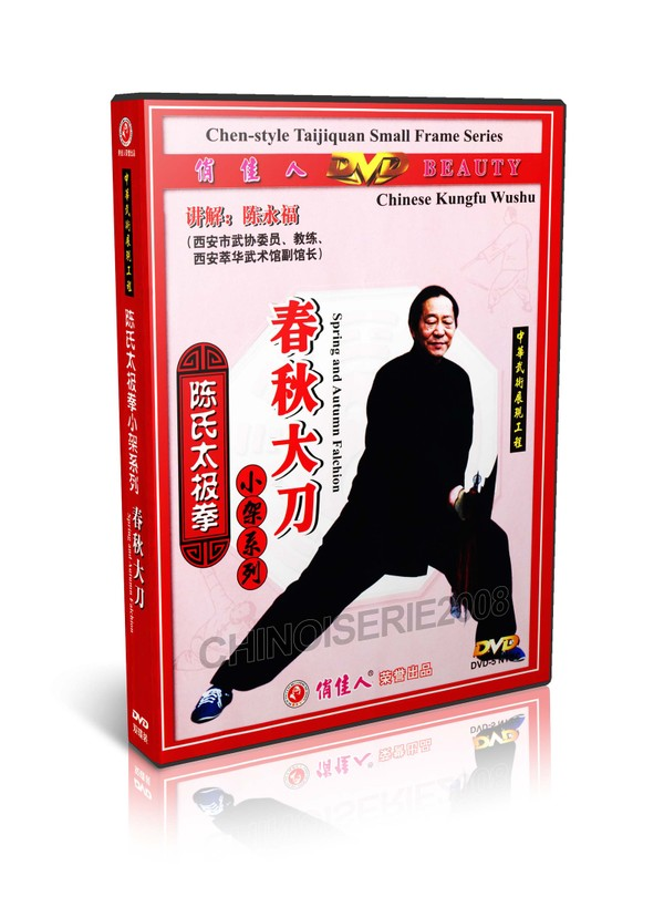 DW074-03 Chen Style Taijiquan Small Frame Spring and Autumn Falchion by Chen Yongfu MP4
