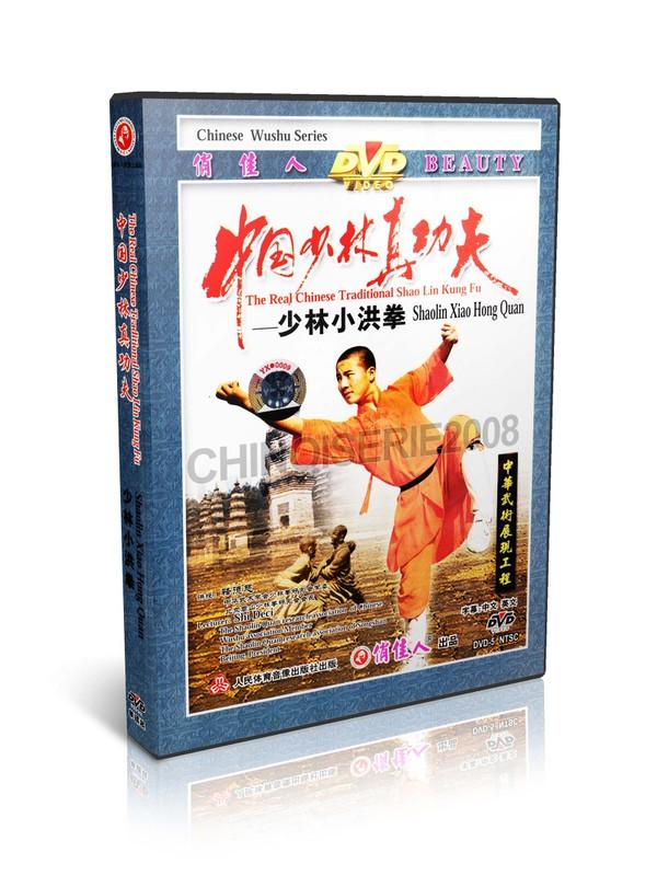 DW083-01 Real Traditional Shaolin Kung Fu Series Shao Lin Xiao Hong Quan by Shi Deci MP4