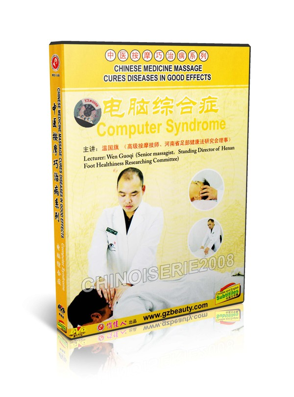 DT052-17 Chinese Medicine Massage Cures Diseases in Good Effects: Computer Syndrome MP4