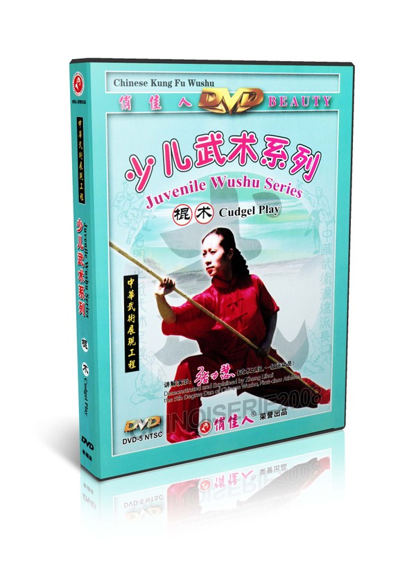 DW073-05 Chinese Kungfu Juvenile Wushu Weapons Series - Cudgel Play by Zhang Lihui MP4