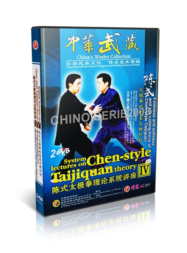 DW196-04 Firmness and softness and silk-coiling force of chen-style Taijiquan by Chen Zhenglei MP4