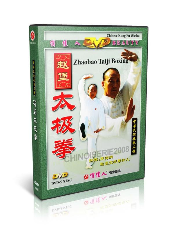 DW024 Zhaobao Tai Chi Boxing Taijiquan ( I, II , III ) by Wang Haizhou MP4