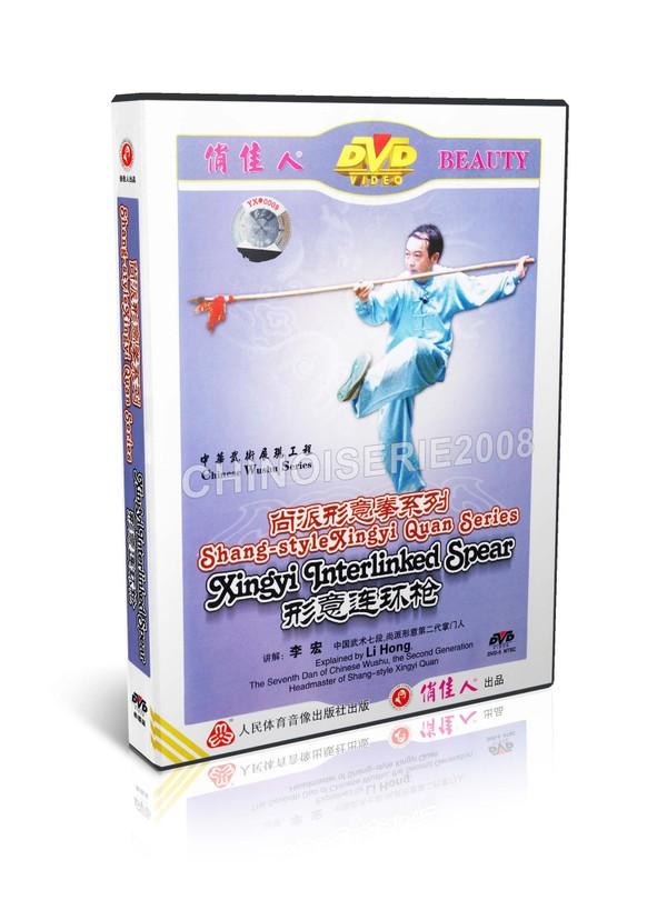 DW107-08 Shang Style Xingyi Quan Series - Xingyi Interlinked Spear by Li Hong MP4