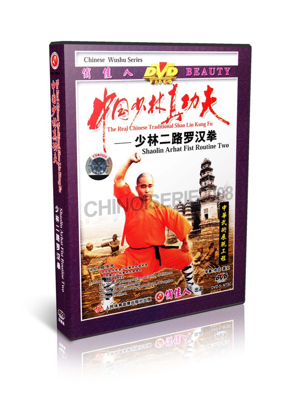 DW083-05 Real Traditional Shaolin Kung Fu Series Arhat Fist Routine II by Shi Deci MP4