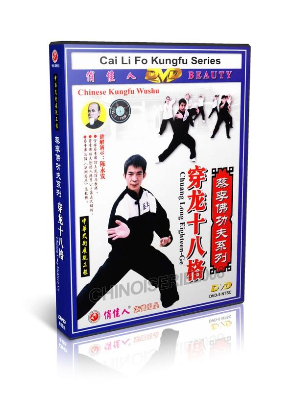 DW051 Traditional Wushu CaiLiFo Chuang Long Eighteen-Ge ( Choy Lee Fu) Chen Yongfa MP4
