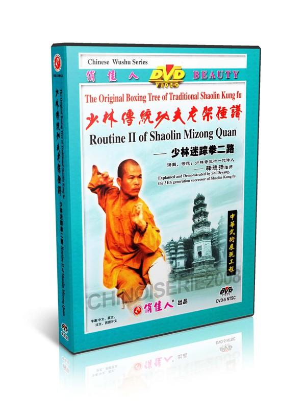 DW081-33 Traditional Shaolin Kungfu Series Shao Lin Mizong Quan Routine II Shi deYang MP4
