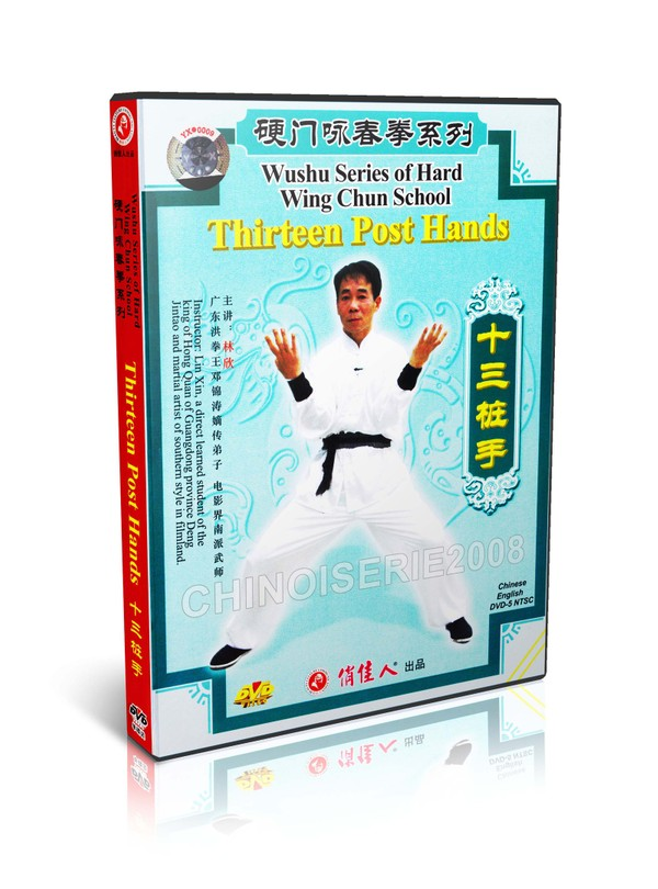 DW135-01 Hard Wing Chun ( Yong Chun Quan ) Kungfu Thirteen Post Hands - Lin Xin MP4