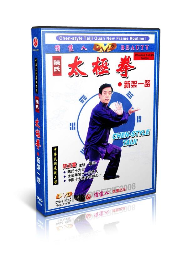 DW013 Chen Style Tai Chi Quan Series - Taijiquan New Frame I by Chen Zhenglei MP4