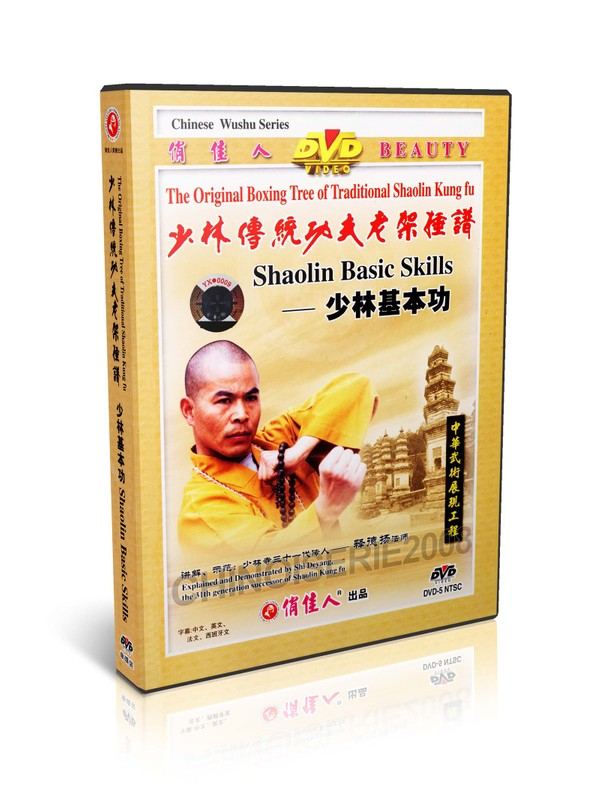 DW081-35 Traditional Shaolin Kungfu Series - Shao Lin Basic Skills by Shi Deyang MP4