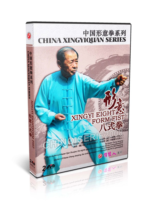 DW205-02 China Xingyiquan Series - Xingyi Eight Form Fist by Zhang Jianping MP4