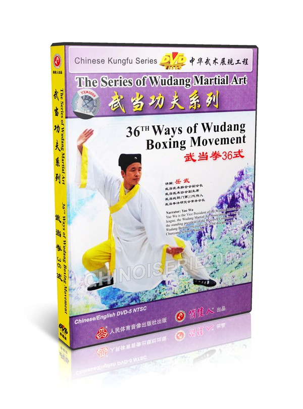 DW133-02 Chinese Kungfu Martial Art 36TH Ways of Wudang Boxing Movement by Yue Wu MP4