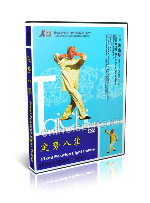 ZBZ-01 Traditional yin style baguazhang series I - Fixed Position Eight Palms by Zhu Baozhen MP4