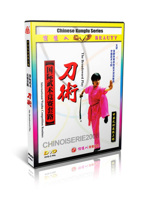 DW020 Chinese Kungfu International Wushu Competition Routines Broadsword Play MP4