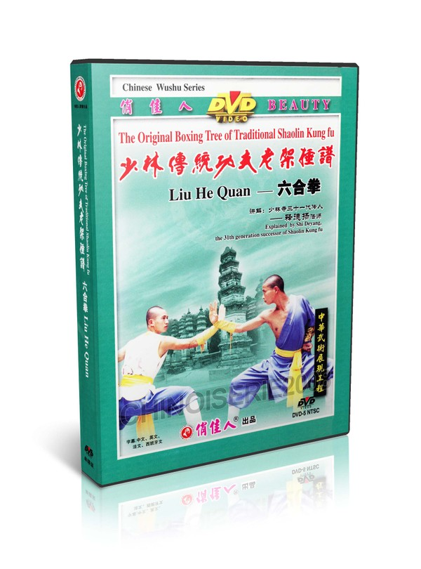 DW081-41 Traditional Shaolin Kungfu Series - Shao Lin Liu He Quan by ShiDe yang MP4