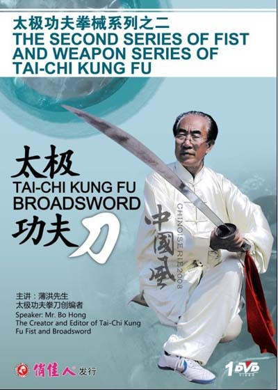DW208-02 Tai Chi Kung Fu Fist and Weapon Series Taiji Broadsword by Bo Hong MP4