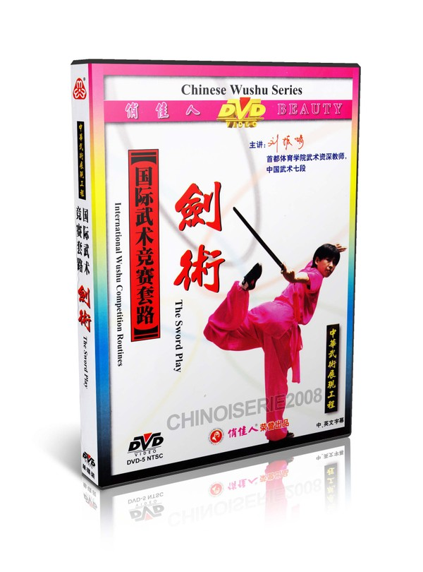 DW022 Chinese Kungfu Series International Wushu Competition Routines Sword Play MP4