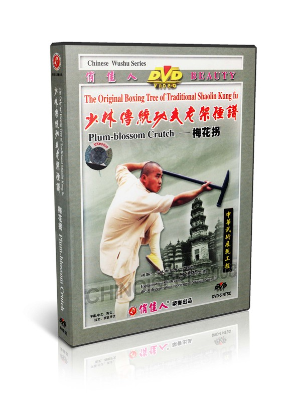 DW081-22 Traditional Shaolin Kungfu Series Shao Lin Plum blosson Staff by Shi Deyang MP4