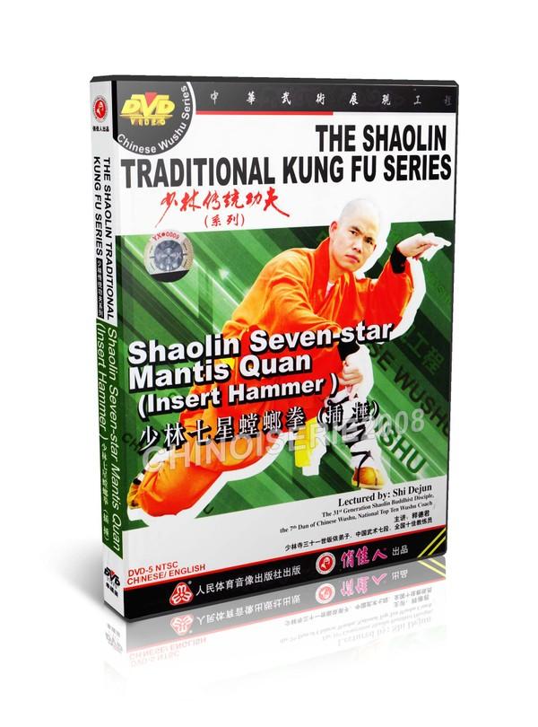 DW110-04 Shao Lin Traditional Kungfu Shaolin Seven star Mantis Quan No.4 by Shi Dejun MP4