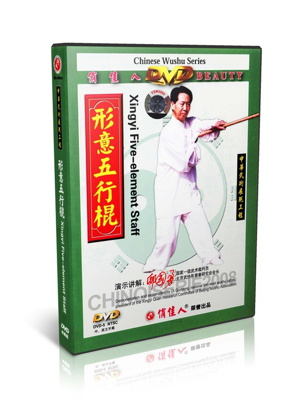 DW079-04 Xingyi Hsing I Quan Series - Xing Yi Five Element Staff by Di Guoyong mp4