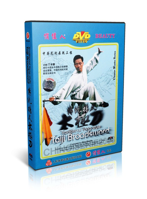 DW093-02 Traditional Yang Style Taiji Series - ( Tai Chi ) Broadsword by Ding Deshui MP4