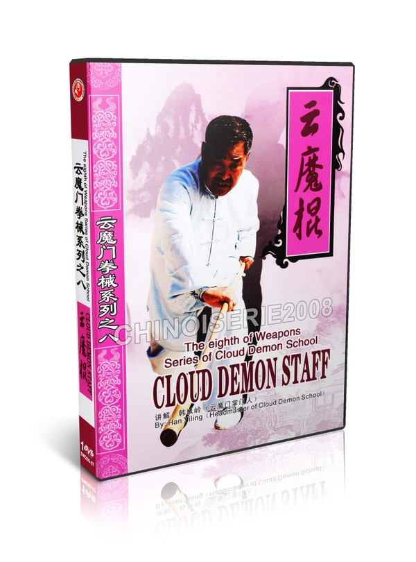 DW200-07 The first of Weapons Series of Cloud Demon School - Cloud Demon Staff MP4