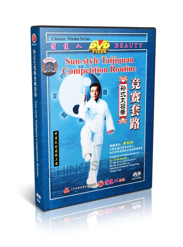 DW085-01 Sun Style Taijiquan ( Tai Chi ) Competition Routine by Li Chengxiang MP4