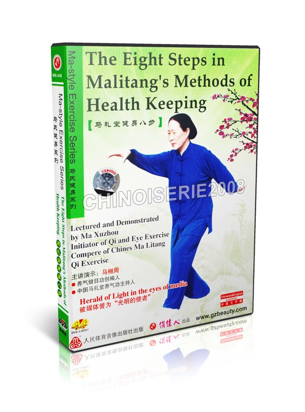 DW147-03 Ma Litang Exercise Ma Xuzhou The 8 Step in Ma's Methods of Health Keeping MP4