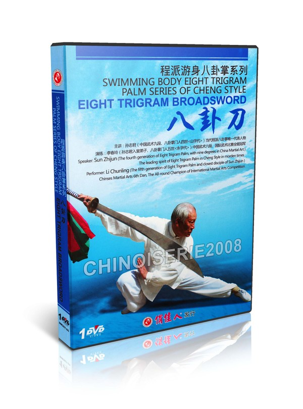DW207-05 Swimming Body Cheng Style Eight Trigram BroadSword by Sun Zhijun MP4