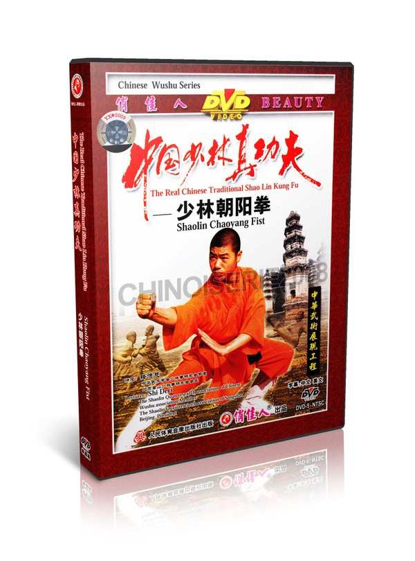 DW083-08 Real Traditional Shaolin Kung Fu Series Shao Lin Chao Yang Fist by Shi Deci MP4