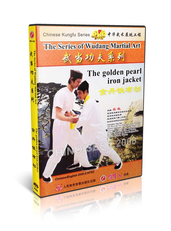 DW133-12 Chinese Kungfu Martial Art Wudang Martial golden pearl iron jacket by Yue Wu MP4