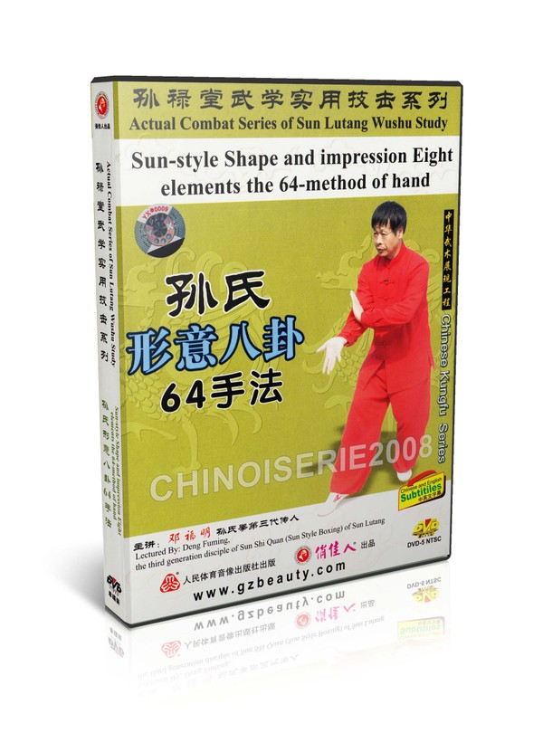 DW134-18 Sun Lutang style Xingyi Eight Elements 64 Method of Hand by Deng Fuming MP4