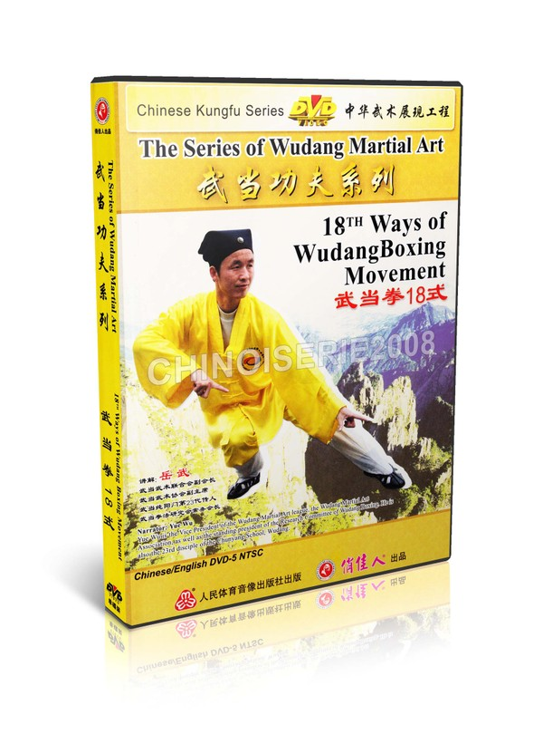 DW133-01 Chinese Kungfu Martial Art 18th Ways of Wudang Boxing Movement by Yue Wu MP4