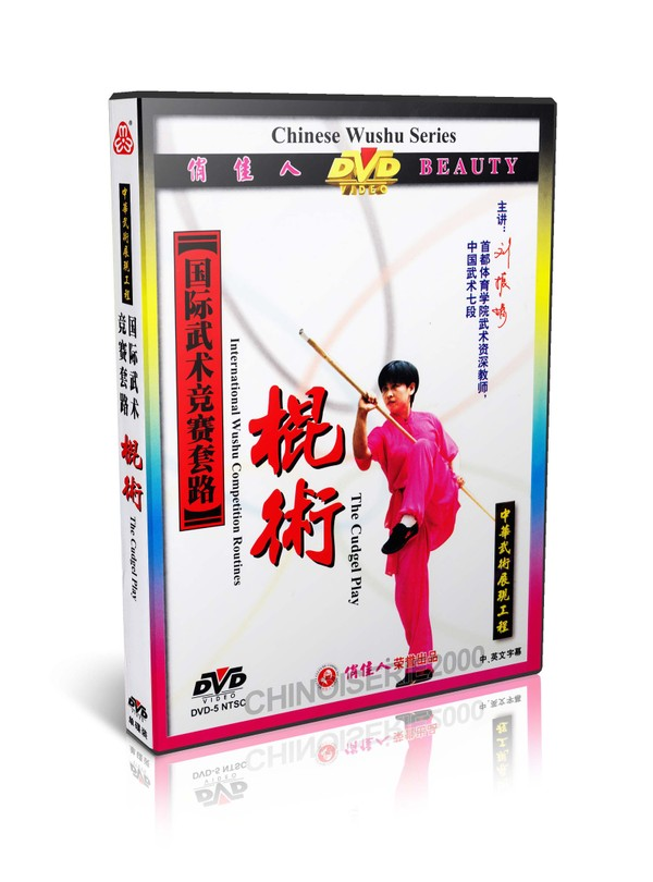 DW023 Chinese Kungfu Series International Wushu Competition Routines Cudgel Play  MP4