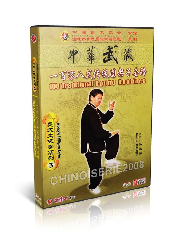 DW171-03 Wu Style Tai Chi ( Taijiquan ) 108 Traditional Round Routines - Wu GuangYu MP4