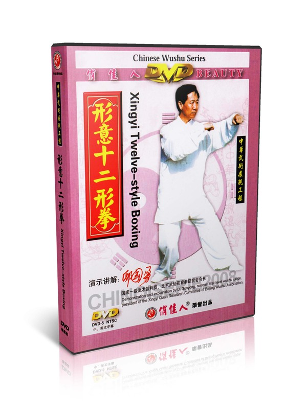 DW079-07 Xingyi Hsing I Quan Series - Xing Yi Twelve Style Boxing - Di Guoyong MP4
