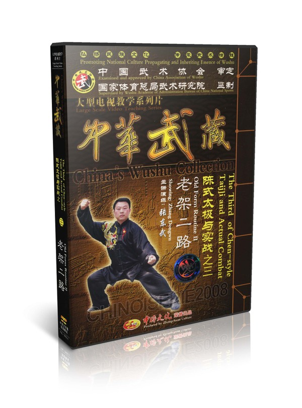 ZDW-03 Chen Style Taichi and Actual Combat - Old Form routine II by Zhang Dongwu MP4